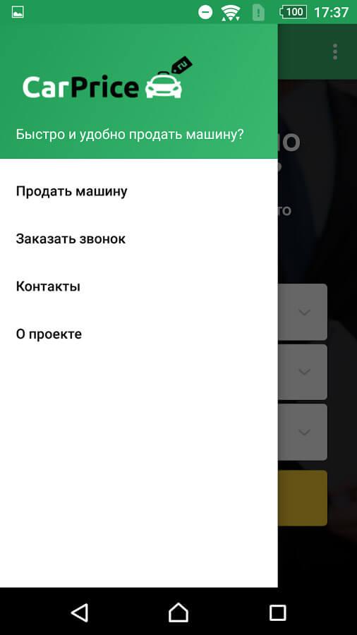приложение carprice