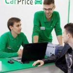 Работа в Карпрайс: какие есть вакансии