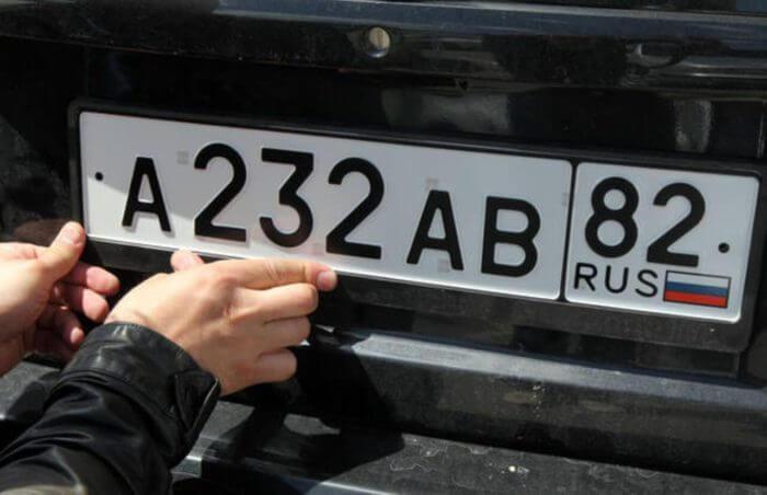 крепление автомобильных номеров