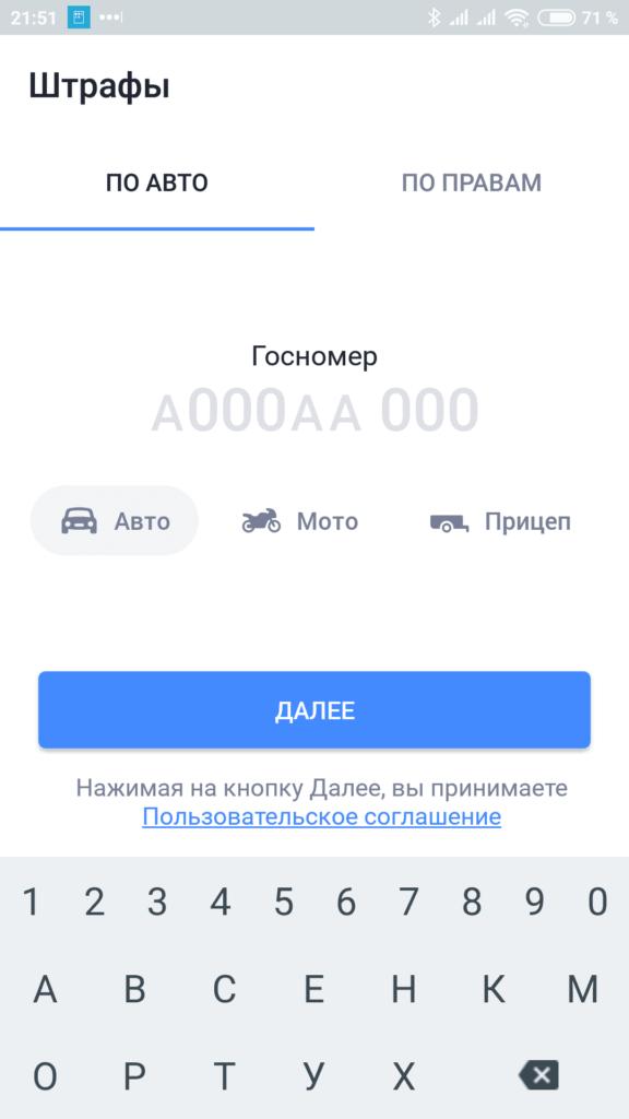 приложение росштрафы