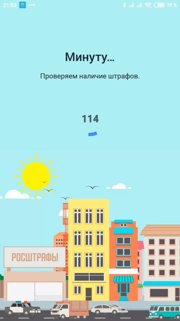 скачать приложение росштрафы