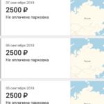 Обзор приложения РосШтрафы