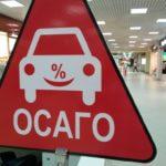 Изменения в ОСАГО и повышение тарифов
