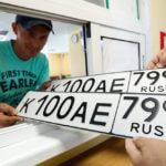 Новые правила регистрации автомобилей в России