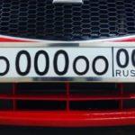Номера нового формата в России