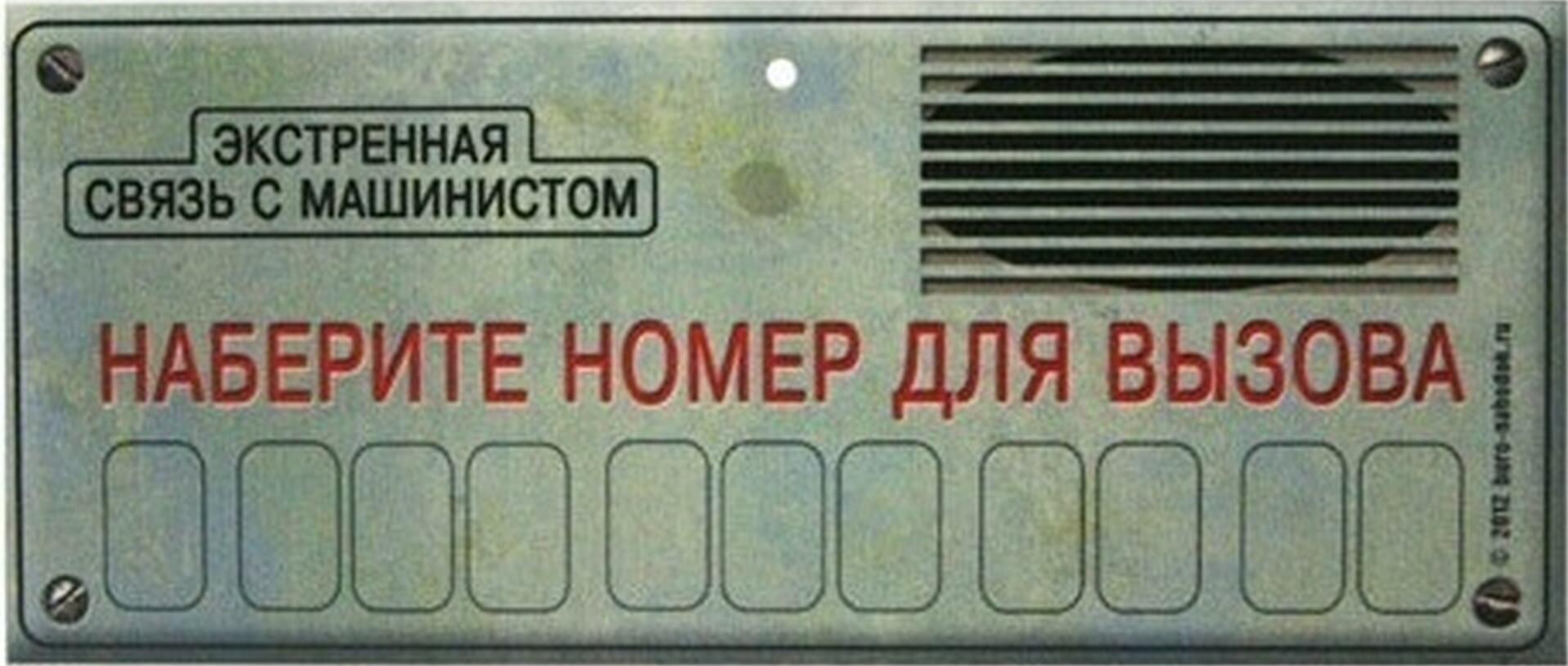 Карточка с телефоном для машины
