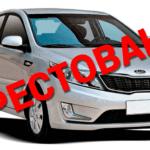 Автомобиль в аресте: проверка запрета на регистрационные действия