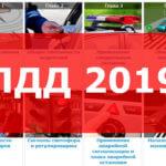 Новые ПДД с изменениями 2018 и 2019 года