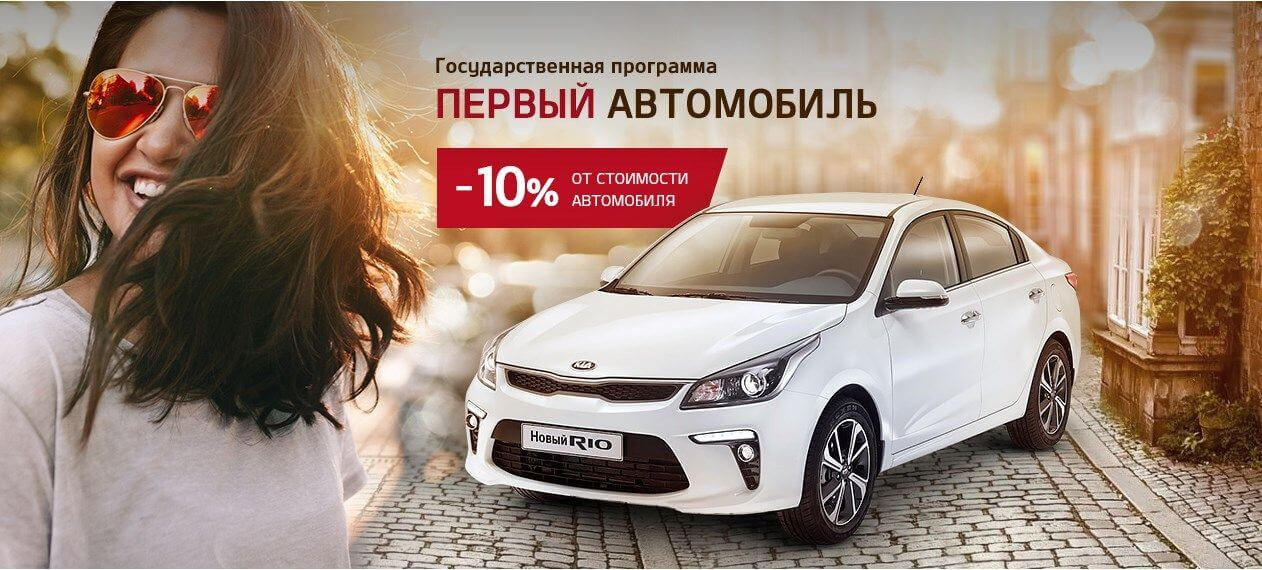 """программа """"Первый автомобиль"""""""