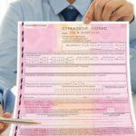 Как проверить страховой полис ОСАГО на подлинность по базе РСА