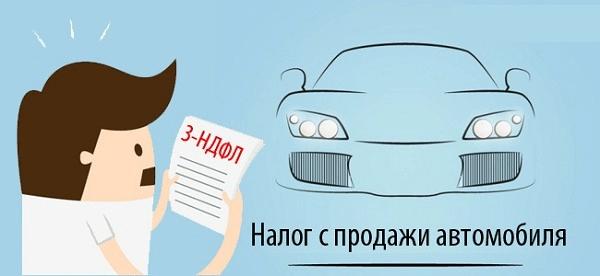 налоги за продажу автомобиля
