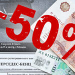 Скидка на штрафы ГИБДД 50 процентов: на что действует?